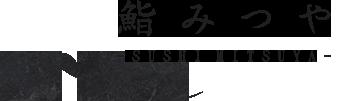 関内の寿司「鮨処 三津哉」